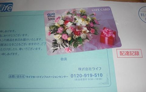 ライフカードのポイント還元でもらったQUOカード5000円分